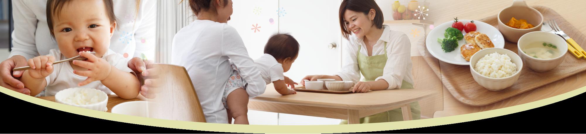 離乳食・幼児食